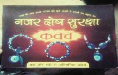 Najar Dosh Suraksha Kavach by Shiv Darshan Sansthan